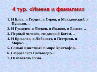 1. И Блок, и Герцен, и Серов, и Македонский, и Пушкин… 2. И Гумилев, и Лесков