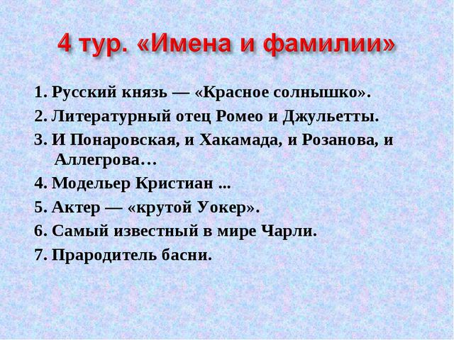 1. Русский князь — «Красное солнышко». 2. Литературный отец Ромео и Джульетты...