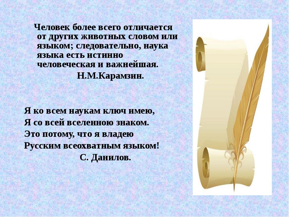 Человек более всего отличается от других животных словом или языком; следова...