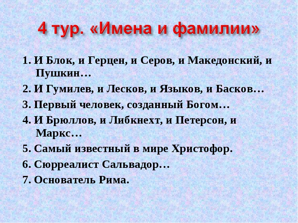 1. И Блок, и Герцен, и Серов, и Македонский, и Пушкин… 2. И Гумилев, и Лесков...