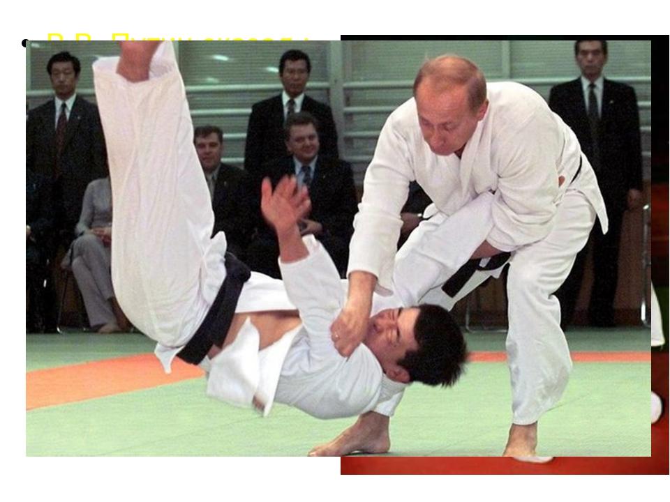 В.В. Путин сказал : «Каждый молодой человек должен осознать, что здоровый обр...
