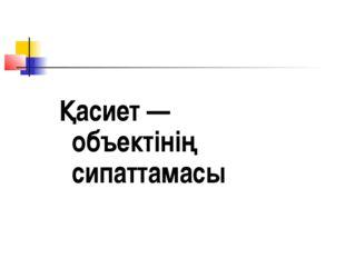 Қасиет — объектінің сипаттамасы