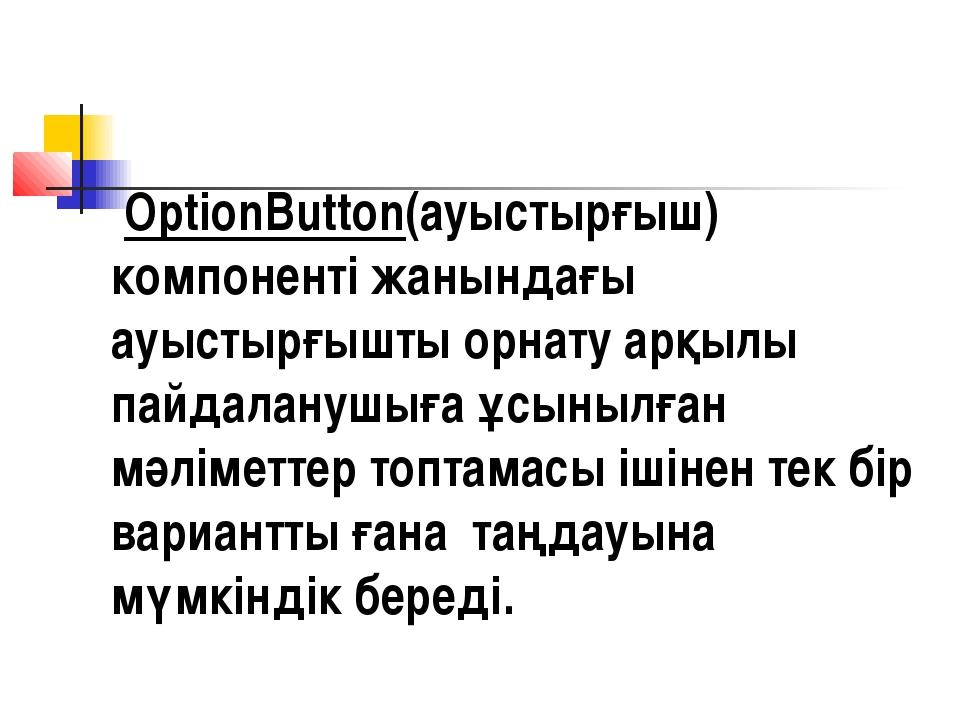 OptionButton(ауыстырғыш) компоненті жанындағы ауыстырғышты орнату арқылы пай...