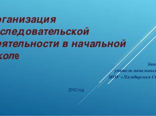 Организация исследовательской деятельности в начальной школе Зинина Н.В., учи