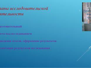 Этапы исследовательской деятельности Подготовительный Работа над исследование