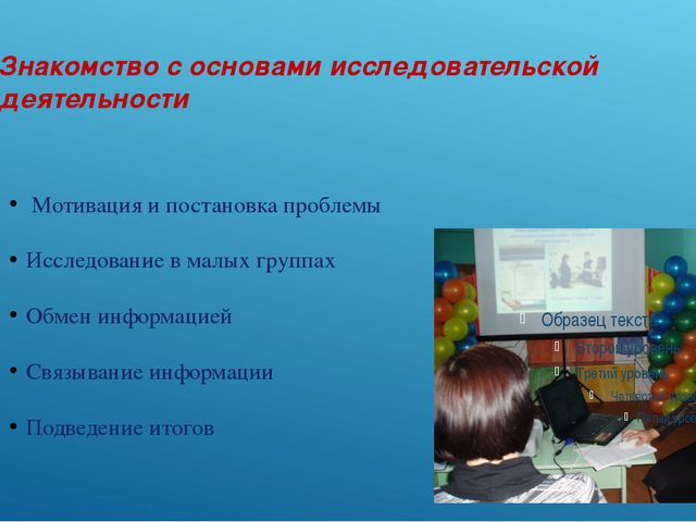 Знакомство с основами исследовательской деятельности Мотивация и постановка п...