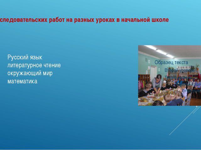 Русский язык литературное чтение окружающий мир математика Виды исследователь...