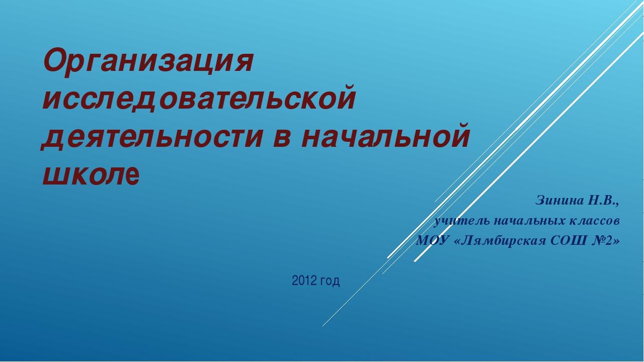 Организация исследовательской деятельности в начальной школе Зинина Н.В., учи...