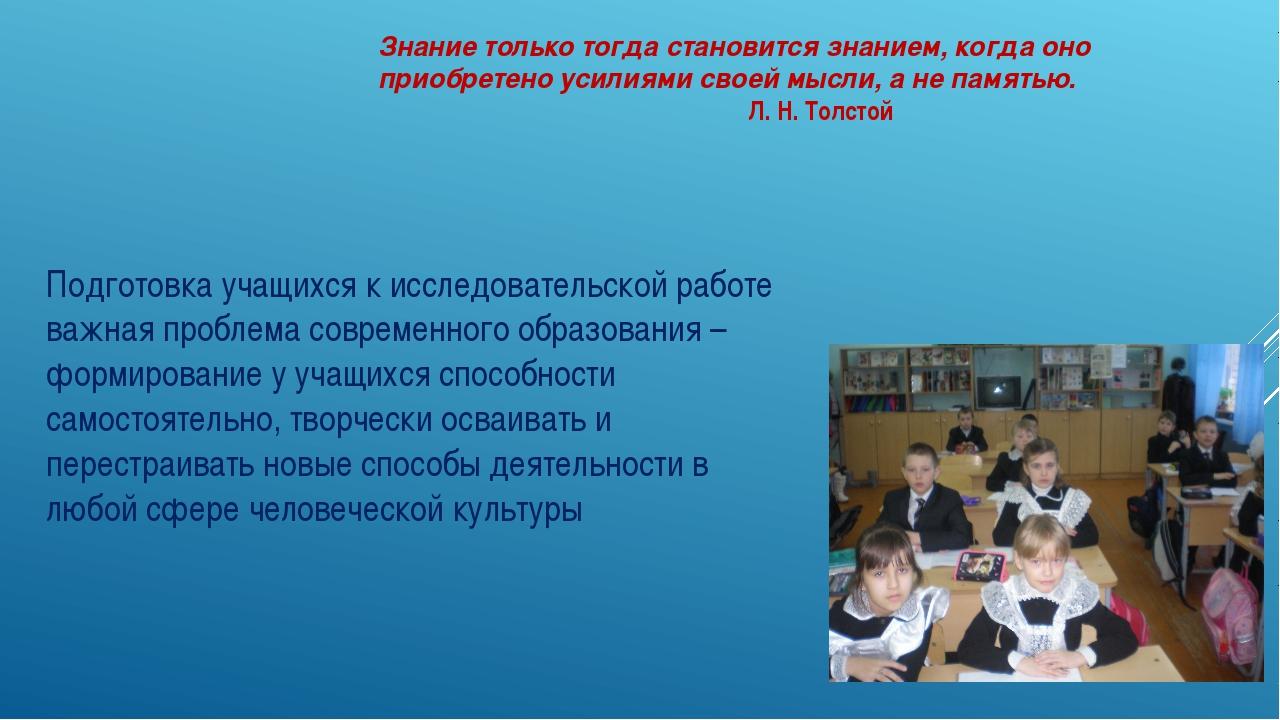 Подготовка учащихся к исследовательской работе важная проблема современного о...