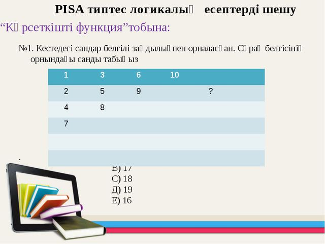 """PISA типтес логикалық есептерді шешу """"Көрсеткішті функция""""тобына: №1. Кестед..."""