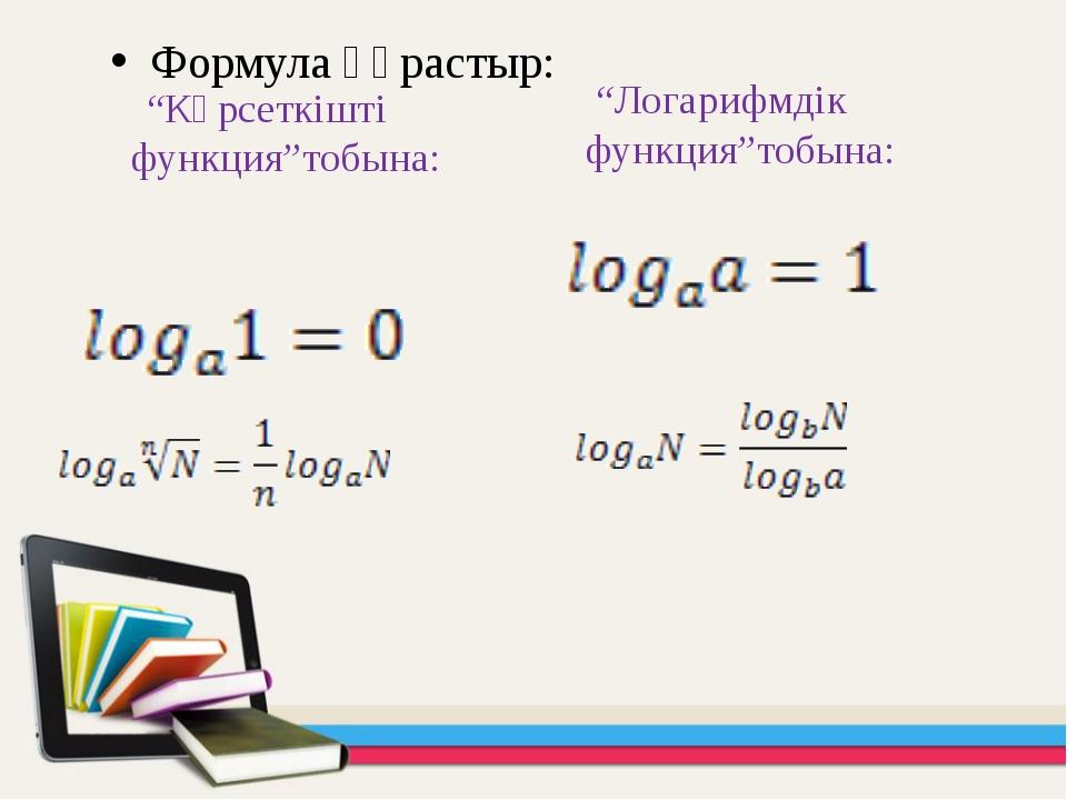 """Формула құрастыр: """"Көрсеткішті функция""""тобына: """"Логарифмдік функция""""тобына:"""