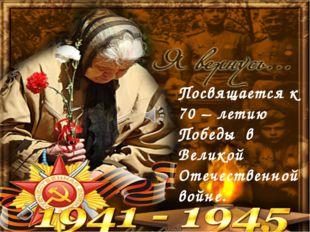 2014 год Посвящается к 70 – летию Победы в Великой Отечественной войне.