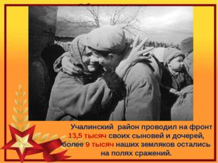Учалинский район проводил на фронт 13,5 тысяч своих сыновей и дочерей, боле