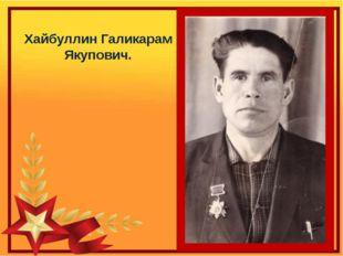 Хайбуллин Галикарам Якупович.