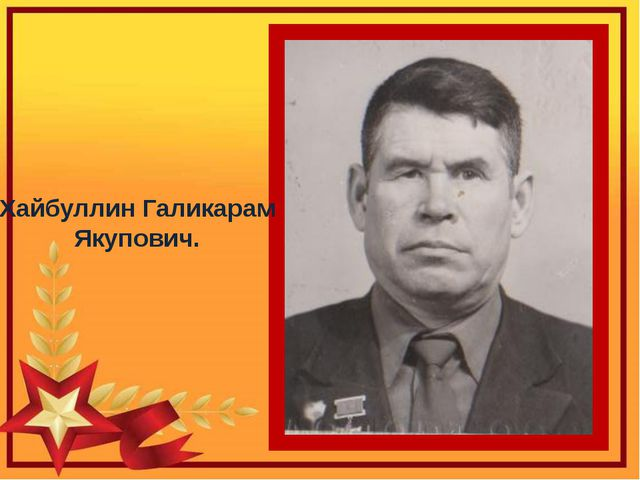 . Хайбуллин Галикарам Якупович.