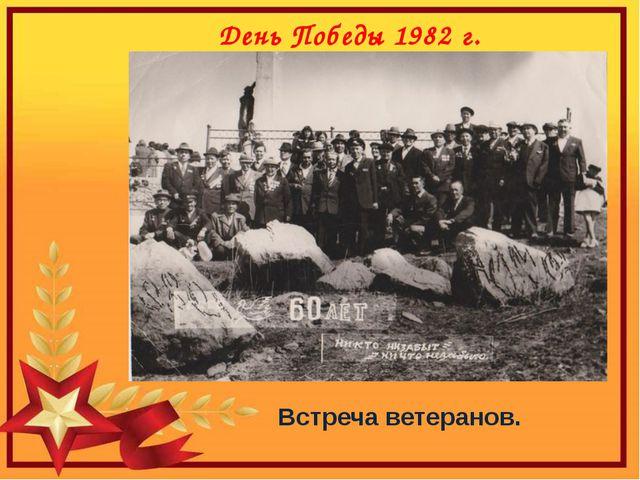 День Победы 1982 г. Встреча ветеранов.