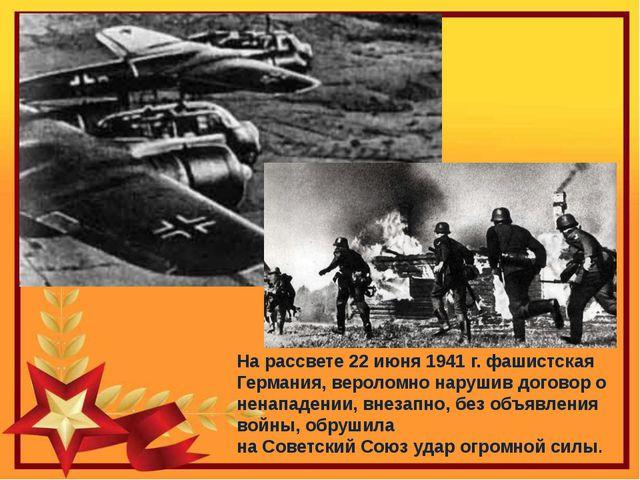 На рассвете 22 июня 1941 г. фашистская Германия, вероломно нарушив договор о...