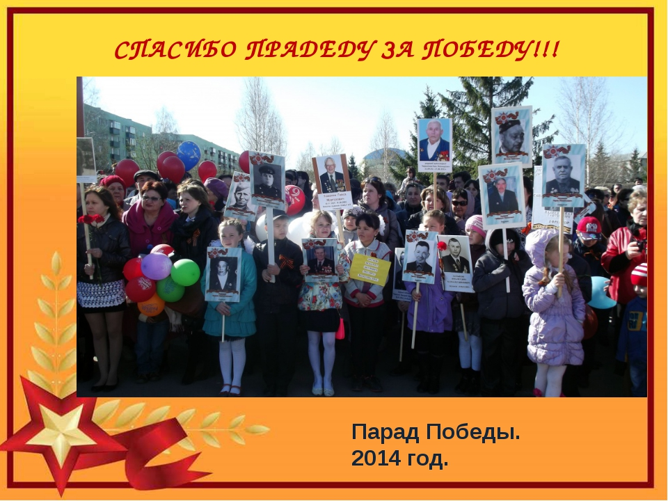СПАСИБО ПРАДЕДУ ЗА ПОБЕДУ!!! Парад Победы. 2014 год.