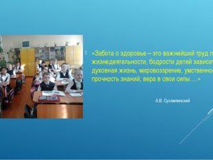 А.В. Сухомлинский «Забота о здоровье – это важнейший труд педагога. От жизнед