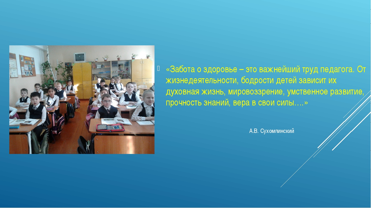 А.В. Сухомлинский «Забота о здоровье – это важнейший труд педагога. От жизнед...