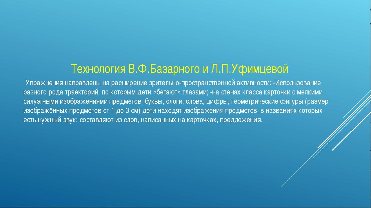 Технология В.Ф.Базарного и Л.П.Уфимцевой Упражнения направлены на расширение...