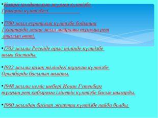 Қазіргі қолданылып жүрген күнтізбе Григорян күнтізбесі 1700 жыл еуропалық күн