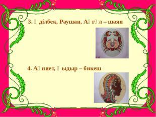 3. Әділбек, Раушан, Ақгүл – шаян 4. Ақниет, Қыдыр – бикеш
