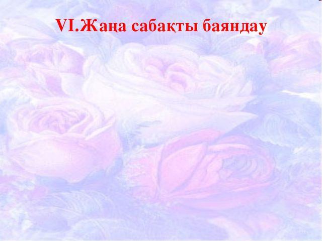 VI.Жаңа сабақты баяндау