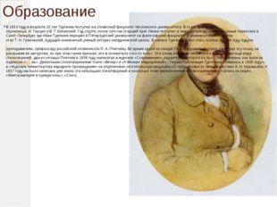 Образование В1833 годув возрасте 15 лет Тургенев поступил насловесный факу