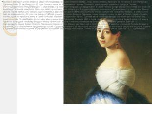 Осенью1843 года Тургенев впервые увиделПолину Виардона сцене оперноготеат