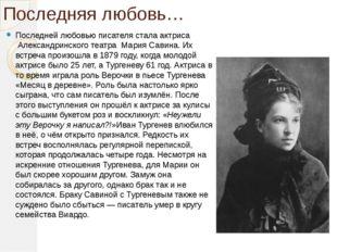 Последняя любовь… Последней любовью писателя стала актриса Александринского