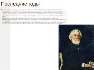 Последние годы Последние годы жизни Тургенева стали для него вершиной славы к