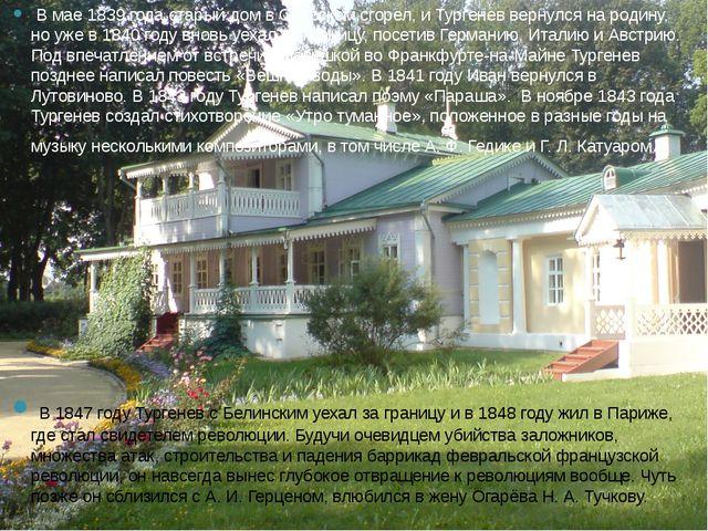 В мае1839 годастарый дом в Спасском сгорел, и Тургенев вернулся на родину,...