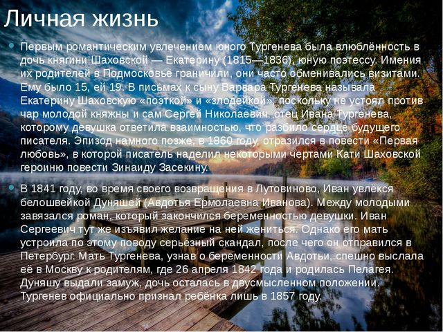 Личная жизнь Первым романтическим увлечением юного Тургенева была влюблённост...