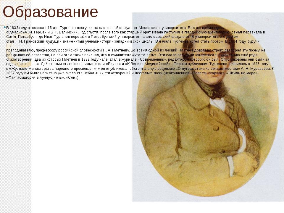 Образование В1833 годув возрасте 15 лет Тургенев поступил насловесный факу...