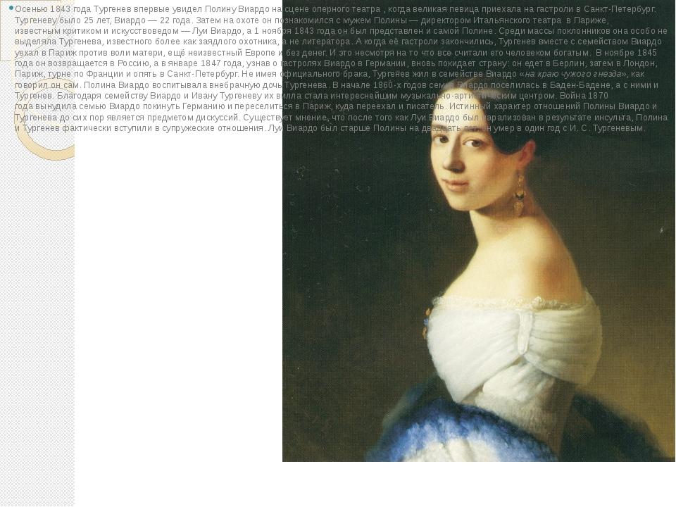 Осенью1843 года Тургенев впервые увиделПолину Виардона сцене оперноготеат...