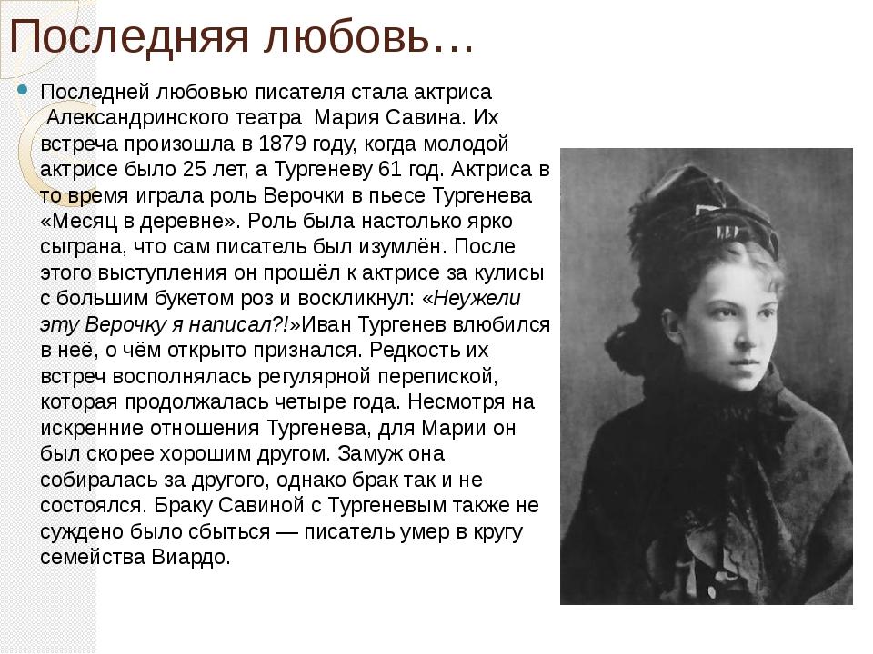 Последняя любовь… Последней любовью писателя стала актриса Александринского...