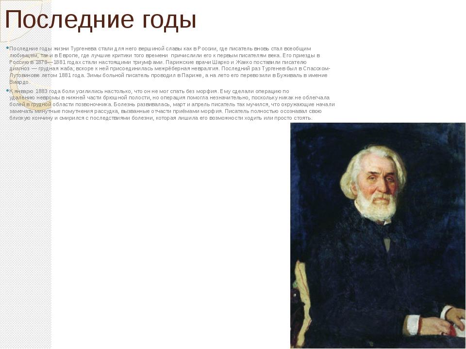 Последние годы Последние годы жизни Тургенева стали для него вершиной славы к...