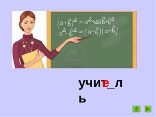 учит_ль е