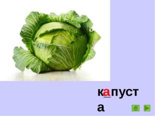 к_пуста а