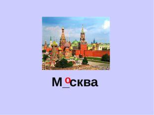 М_сква о