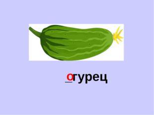 _гурец о