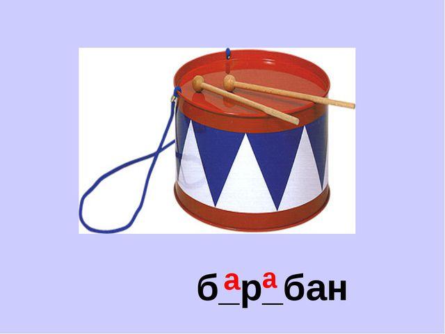 б_р_бан а а