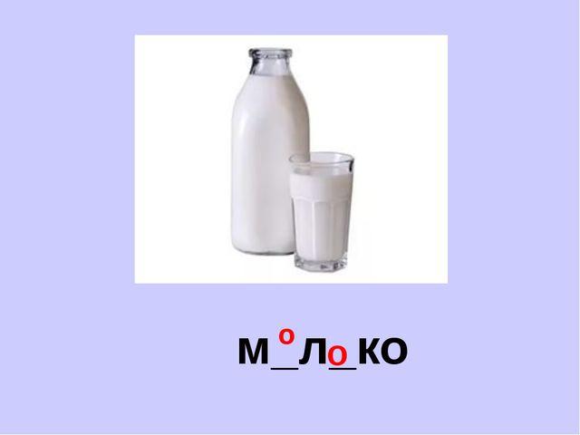 м_л_ко о о