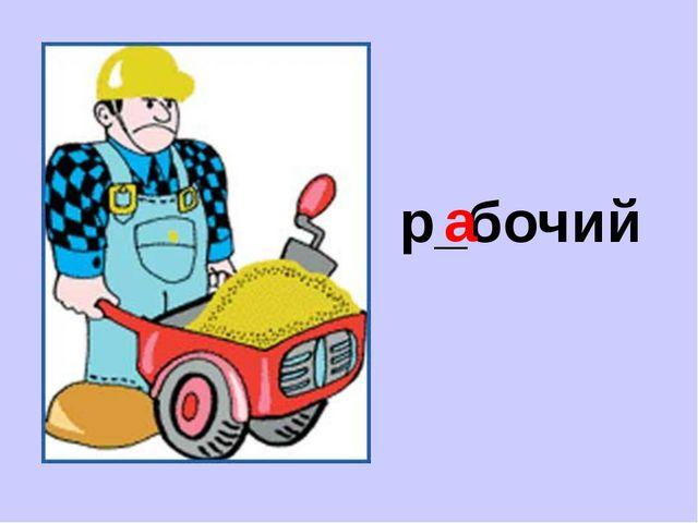 р_бочий а