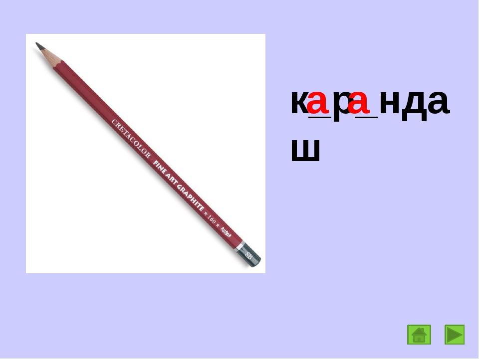 к_р_ндаш а а