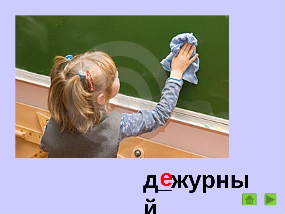 д_журный е