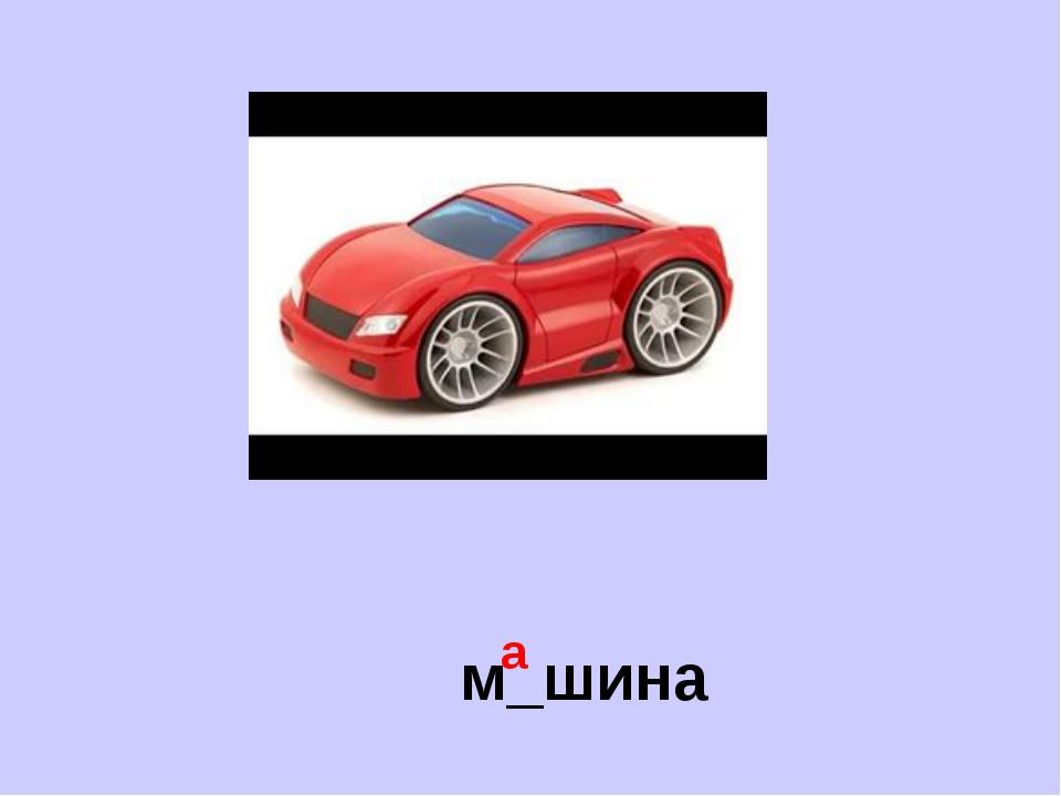 м_шина а