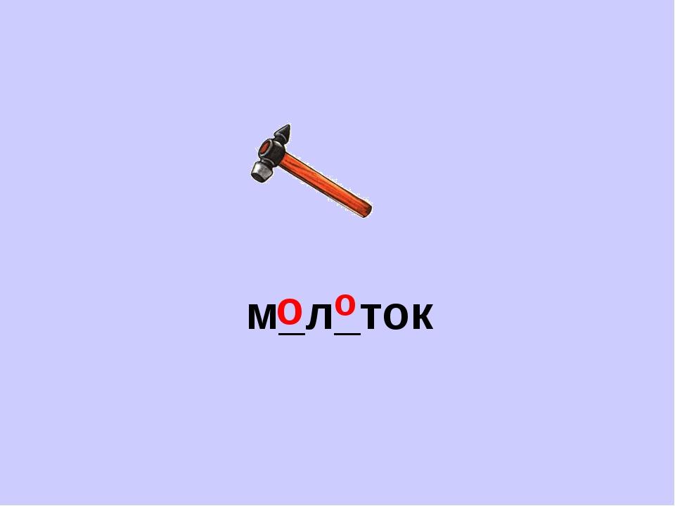 м_л_ток о о