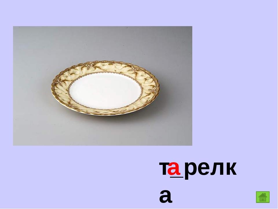 т_релка а